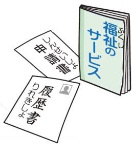 seikatsu_shien